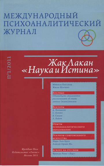 Международный психоаналитический журнал № 1