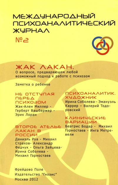 Международный психоаналитический журнал № 2