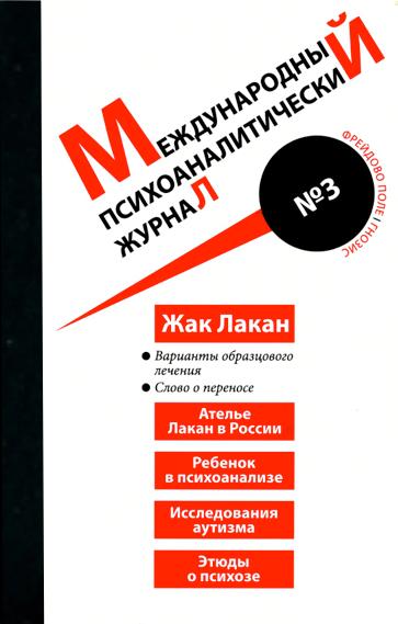 Международный психоаналитический журнал № 3