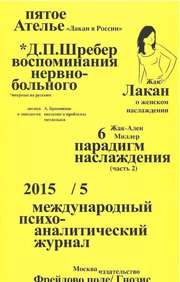Международный психоаналитический журнал № 5