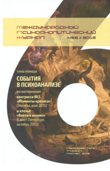 Международный психоаналитический журнал № 6