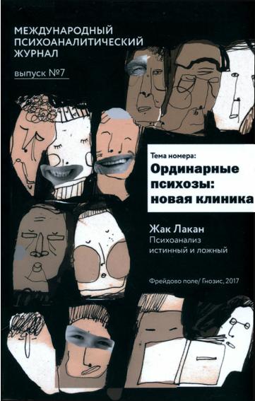 Международный психоаналитический журнал № 7