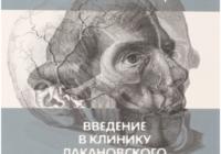 VII Ателье «Лакан в России». Что такое психоаналитическое лечение? 1