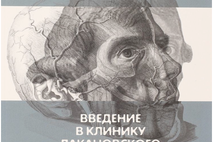 Книга Жака-Алена Миллера «Введение в клинику лакановского психоанализа»