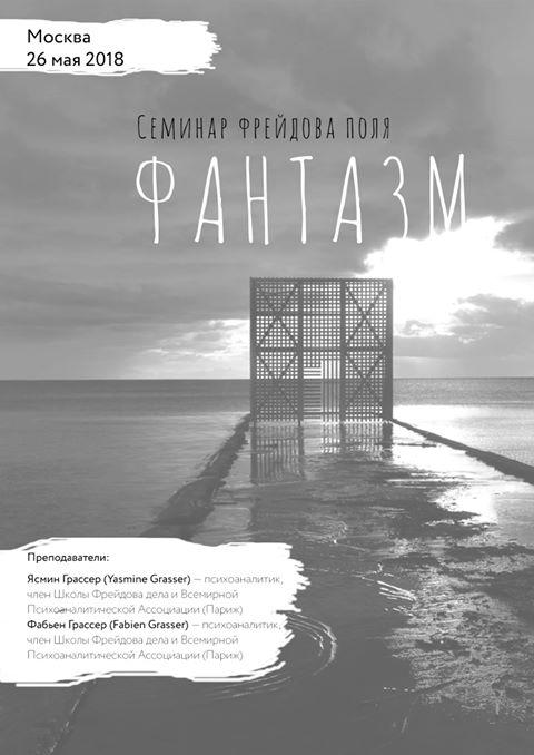 """Семинар Фрейдова Поля """"Фантазм"""" 1"""