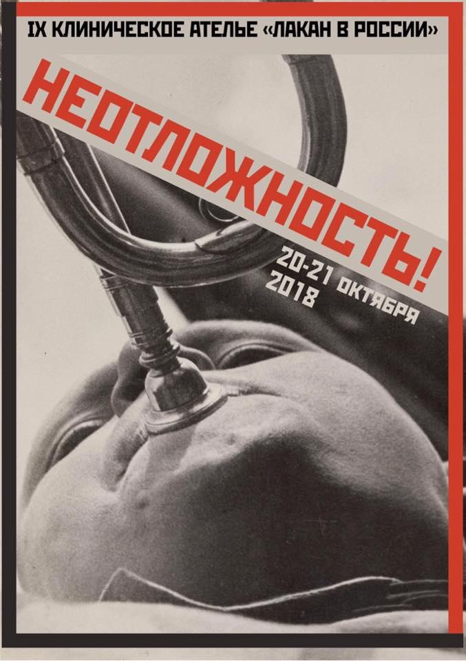 IX Ателье «Лакан в России»: «Неотложность!» 1