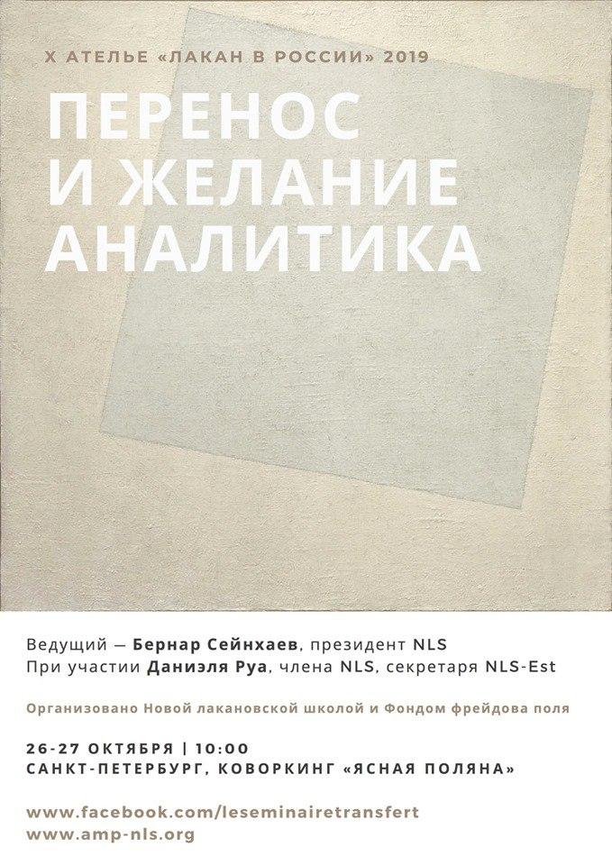 Х Ателье «Лакан в России»: «Перенос и желание аналитика» 1