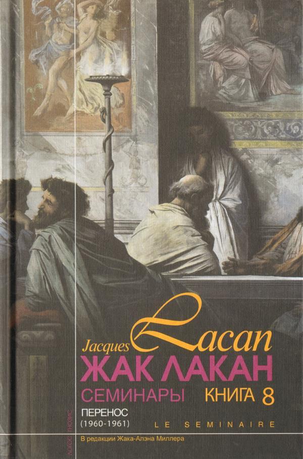 «Пир и любовь в переносе». Презентация 8-й книги семинаров Жака Лакана «Этика психоанализа» 1