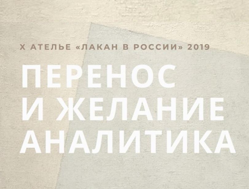 Х Ателье «Лакан в России»: «Перенос и желание аналитика»