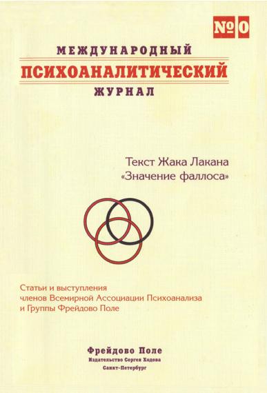 Международный психоаналитический журнал № 0
