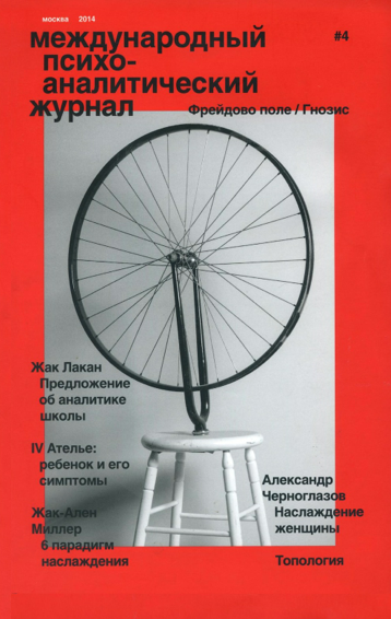 Международный психоаналитический журнал № 4